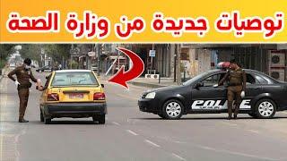 هل سيتم فرض حظر للتجوال بعد عيد الاضحى ؟ شاهد مقترحات وزارة الصحة