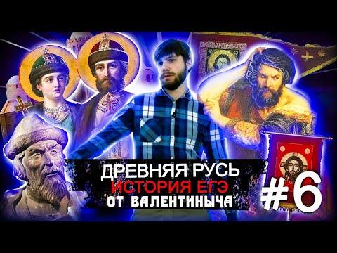 Древняя Русь #6 История ЕГЭ Ярослав Мудрый