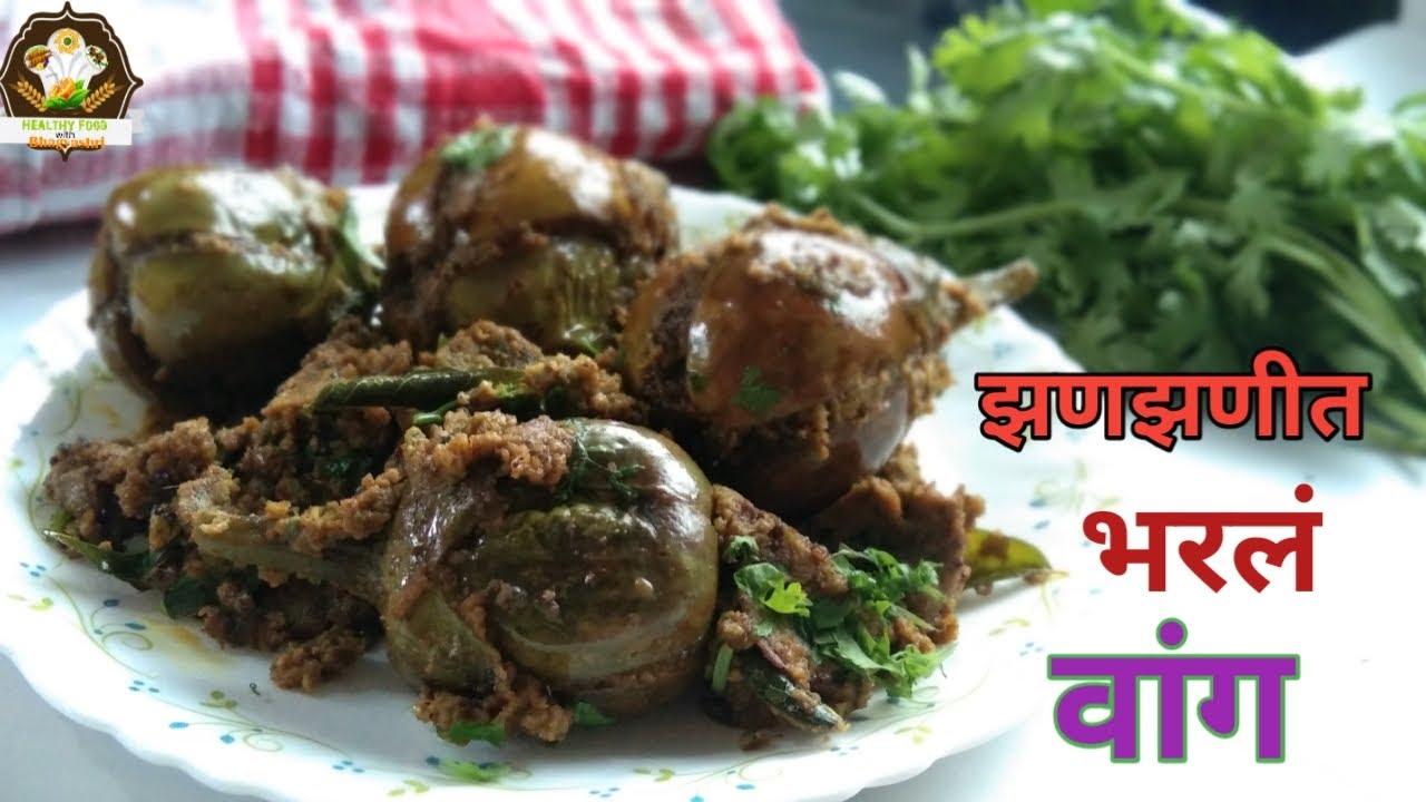 झणझणीत भरलं वांग | Bharli vangi | Stuffed brinjal masala | Baigan Masala | गावरान सुकं वांग