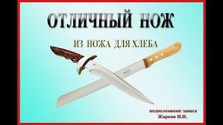 Отличный нож из хлеборезного ножа