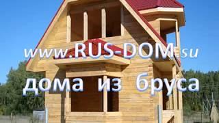 строительство деревянных дачных домов и бани из бруса(компания