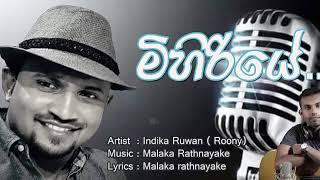 Roony new song - Mihiriye - (මිහිරියේ) Audio - Indika Ruwan