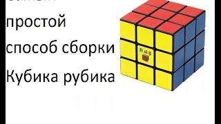 Как собрать кубик рубик,САМЫЙ ПРОСТОЙ СПОСОБ
