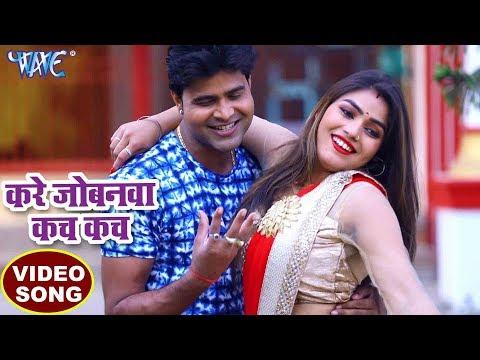 2018 का नया जबरदस्त लोकगीत - Lado Madheshiya - Kare Jobanwa Kach Kach - Bhojpuri Hit Songs 2018