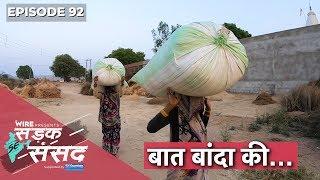 Banda, One of the Most Backwards Regions in India #LokSabhaElections2019