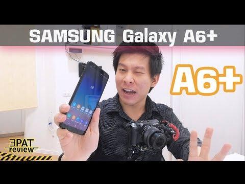 ||| รีวิว SAMSUNG Galaxy A6+  ของดีอย่าดูแค่สเปค