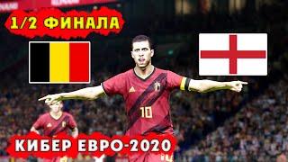 Кибер ЕВРО 2020 Бельгия Англия 1 2 финала