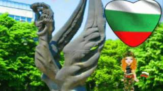 Песен за България!