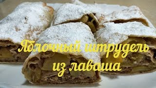 Рецепт Яблочный штрудель из лаваша. Штрудель с яблоком и орехом в духовке.