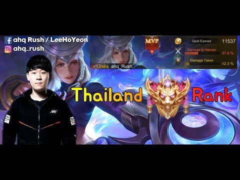 《傳說對決》lindis play! Thailand SS Rank!#펜타스톰#ROV#LiênQuânMobile#ArenaofValor
