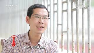 《道德观察(日播版)》 20191204 重生之地| CCTV社会与法