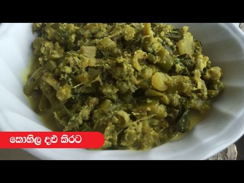 Kohila Dalu Maluwa -  Episode - 53