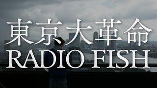 RADIO FISH - 東京大革命(feat.焚巻&345/凛として時雨)
