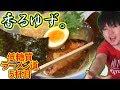 【糖質制限】柚子でさっぱり~♪こんにゃく麺変更の柚子塩らーめん!afuri!