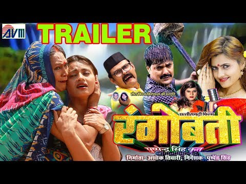 Anuj Sharma | Rangobati | Chhattisgarhi Film | Trailer | Cg Movie | Leslie Tripathy | AVMGANA STUDIO
