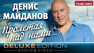 �������� ���� Денис Майданов - Пролетая над нами (Deluxe Edition)  / Denis Maydanov - Flew over us ������
