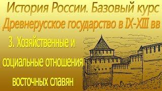 Хозяйственные и социальные отношения восточных славян. Урок 3