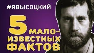 5 Малоизвестных фактов о Владимире Высоцком