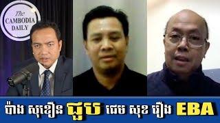 ជេម សុខ ប៉ះជាមួយ ប៉ាង សុខឿន នៅដឺខេមបូឌាដេលី _ James Sok, Khmer Sovannaphumi, Sokheoun Pang, EBA