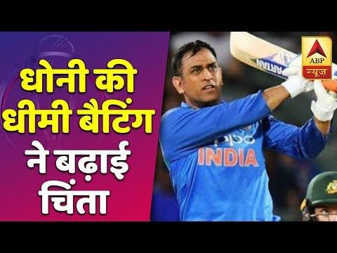 विश्व कप में टीम इंडिया और विराट के सामने अब है कड़ा इम्तिहान! ABP News Hindi