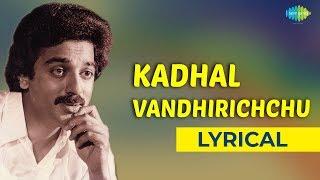 Aaha Vandhirichchu Lyrical | Kalyanaraman | Kamal Haasan, Sridevi, V.K. Ramaswamy