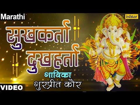 Sukh Karta Dukh Harta - Baby Gurpreet Kaur (Jai Ganraya)