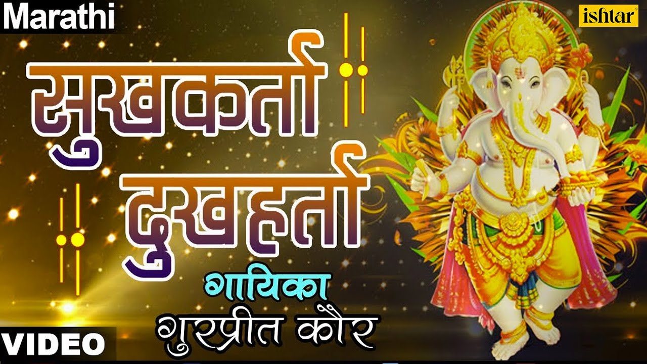 Ganesh chaturthi, ganpati aarti free download {mp3, lyrics marathi}.