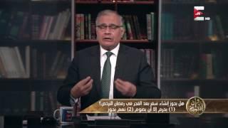 وإن أفتوك: هل يجوز إنشاء سفر بعد الفجر في رمضان للترخص؟.. د. سعد الهلالي
