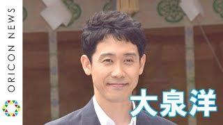 チャンネル登録:https://goo.gl/U4Waal 俳優の大泉洋が13日、都内で行...