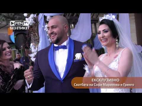 Фен ТВ представя - сватбата на Софи Маринова и Гринго - филмът