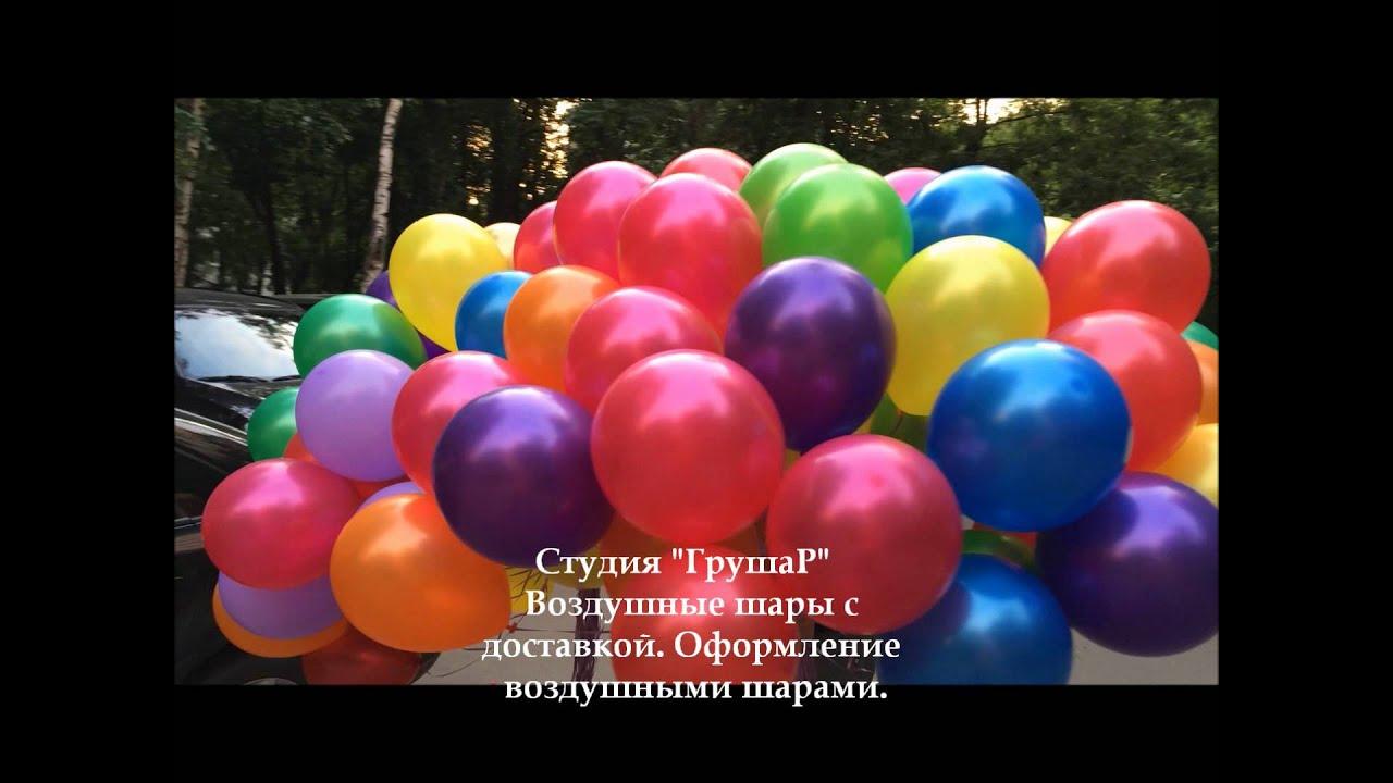 Круглосуточная доставка воздушных шаров в любую точку москвы, на любой праздник. У нас вы сможете недорого купить латексные и фольгированные воздушные шарики с гелием. Высокое качество, огромный выбор и низкие цены.