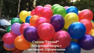 видео Круглосуточная доставка воздушных шаров по Москве