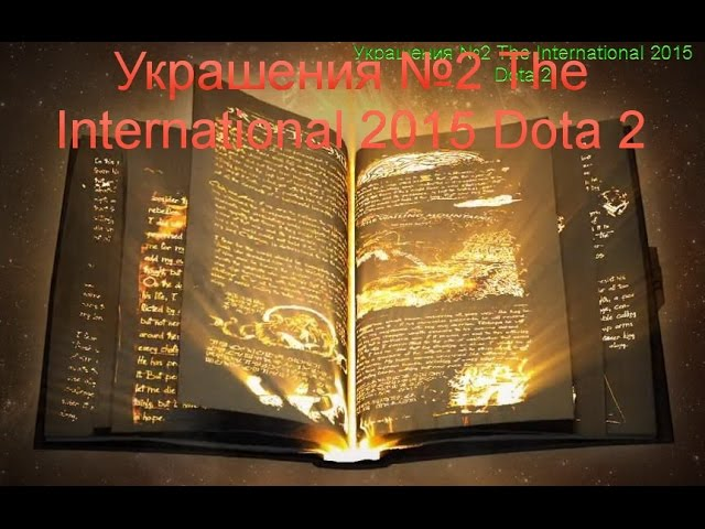 Immortal Treasures №2 The International 2015 Dota 2