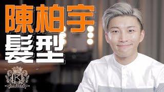 [超簡單] 陳柏宇Jason Chan髮型教學 | RickyKAZAF