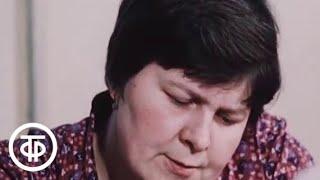Тагильский букет (1984)