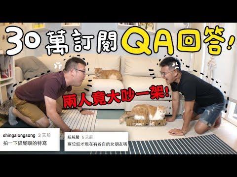 【30萬訂閱QA回答!兩人竟大吵一架!】志銘與狸貓