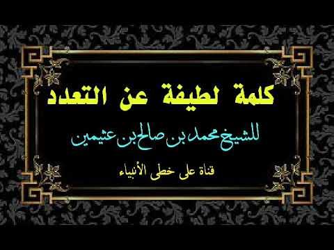 كلمة لطيفة عن التعدد للشيخ بن عثيمين