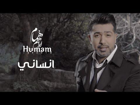 هُمام ابراهيم - انساني | Humam Ibrahim - Ensani