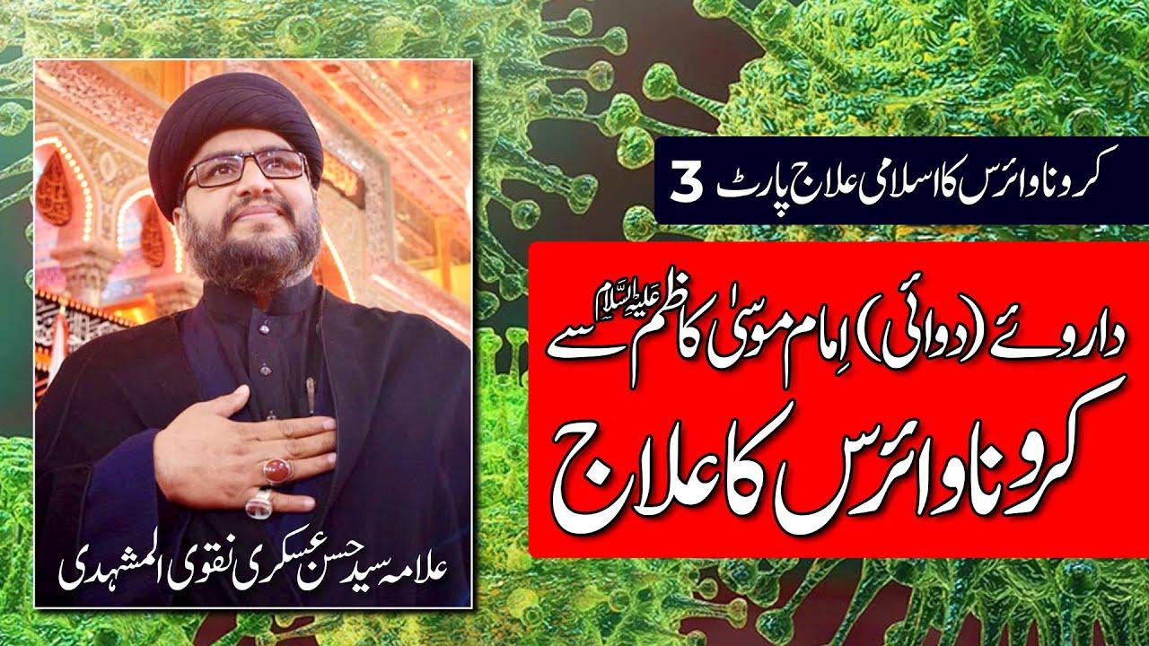 #Coronavirus Ka Ilaj Daruaye Imam Musa Kazim a.s Ke Zariye | Allama Hasan Askari Part 3 | Panjtan TV