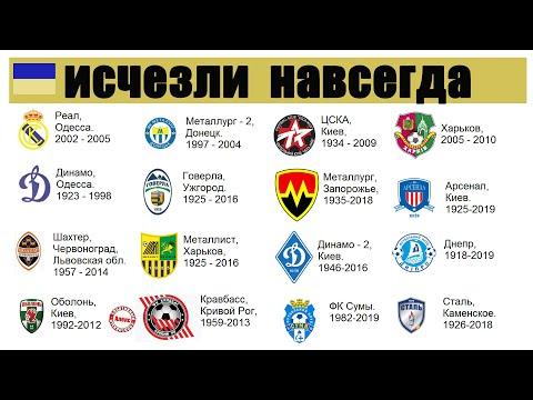 Какие украинские футбольные клубы исчезли навсегда Больше всего не повезло Одессе.