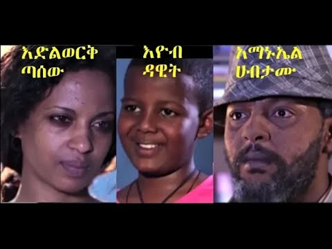 Gize Bet  (Ethiopian movie 2017)