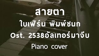 [ Cover ] สายตา - ใบเฟิร์น พิมพ์ชนก Ost. 2538อัลเทอร์มาจีบ (Piano) by fourkosi