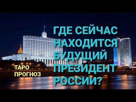 18+ Где сейчас находится будущий  Правитель РОССИИ? Таро прогноз.