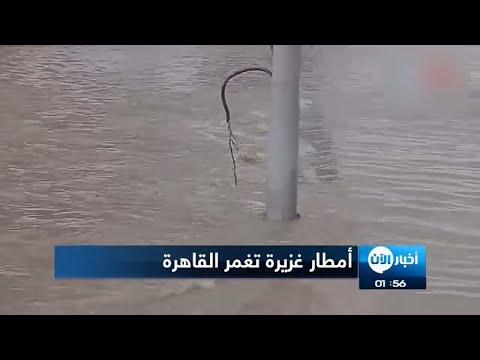 أمطار غزيرة ونادرة تغمر شوارع القاهرة  - نشر قبل 9 ساعة