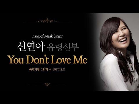 [복면가왕] 빅마마 신연아(유령신부) - You Don't Love Me
