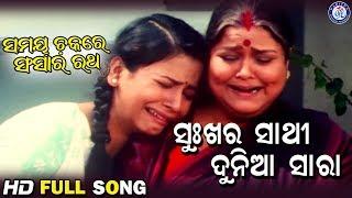 Sukhara Sathi Dunia Sara | ସୁଖର ସାଥି ଦୁନିଆ ସାରା | Samaya Chakare Sansara Ratha Odia Movie Songs