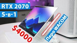 Ноутбук для КРИЭЙТОРОВ - Acer ConceptD 7 Ezel. Оскар за дизайн и многофункциональность