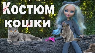 Как сшить костюм кошки для кукол