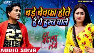 Bade Bewafa Hote Hai Husn Wale (AUDIO) Mohan Rathore, Ritu Singh Bhojpuri Hit Movie Songs 2019