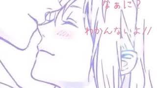 イチャイチャカップル カレカノ 【アフレコ】